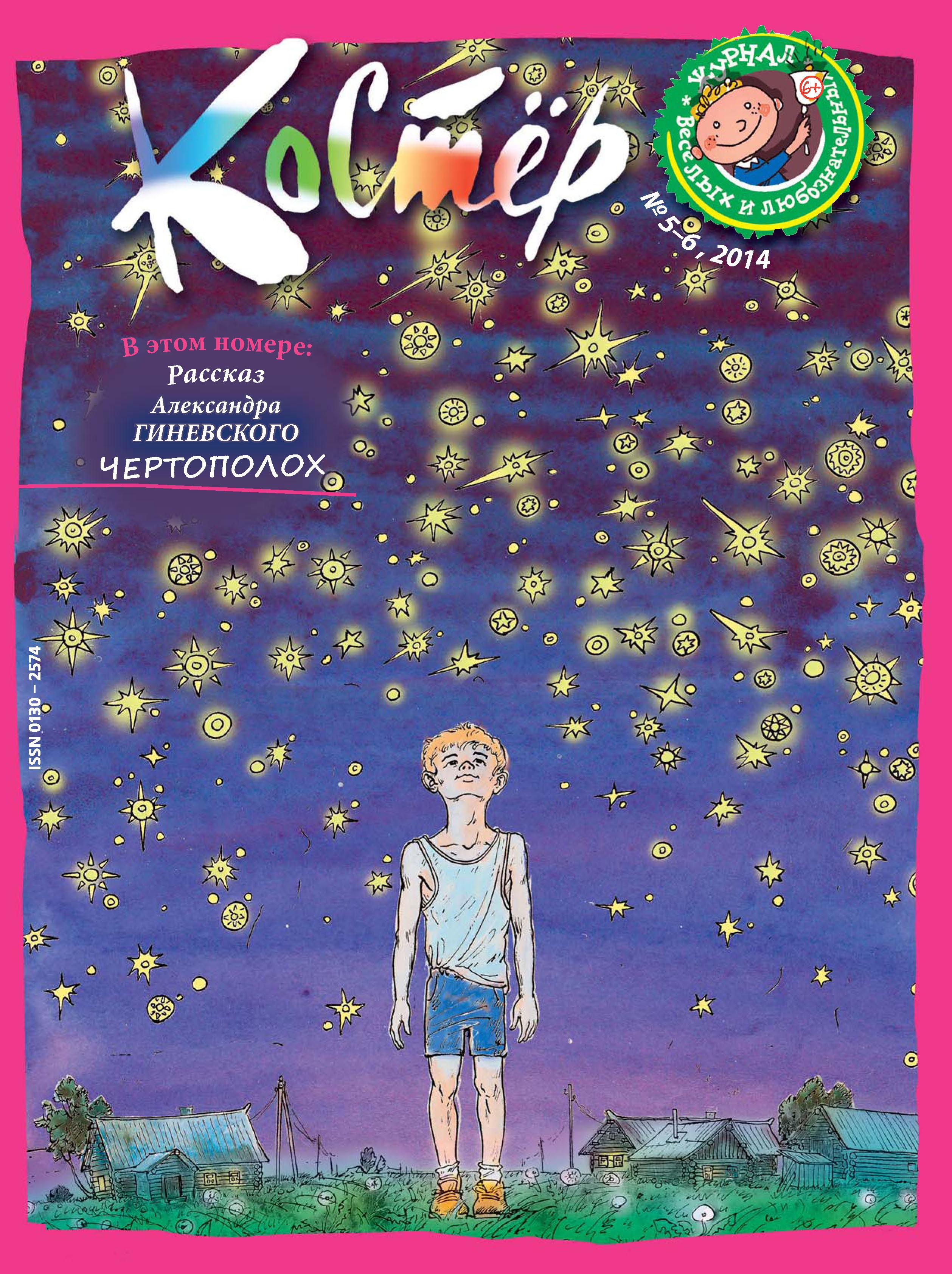 купить Отсутствует Журнал «Костёр» №05-06/2014 недорого