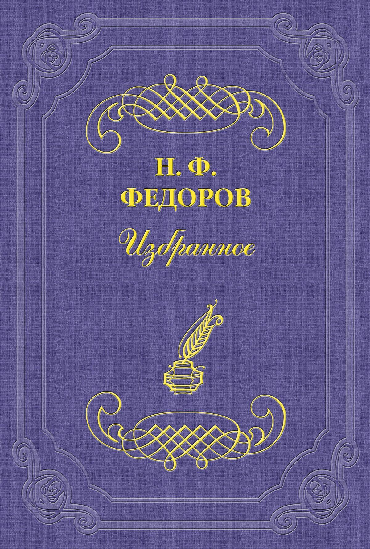 Николай Федоров Метафизики и агностики николай федоров в чем заключается всеобщий категорический императив