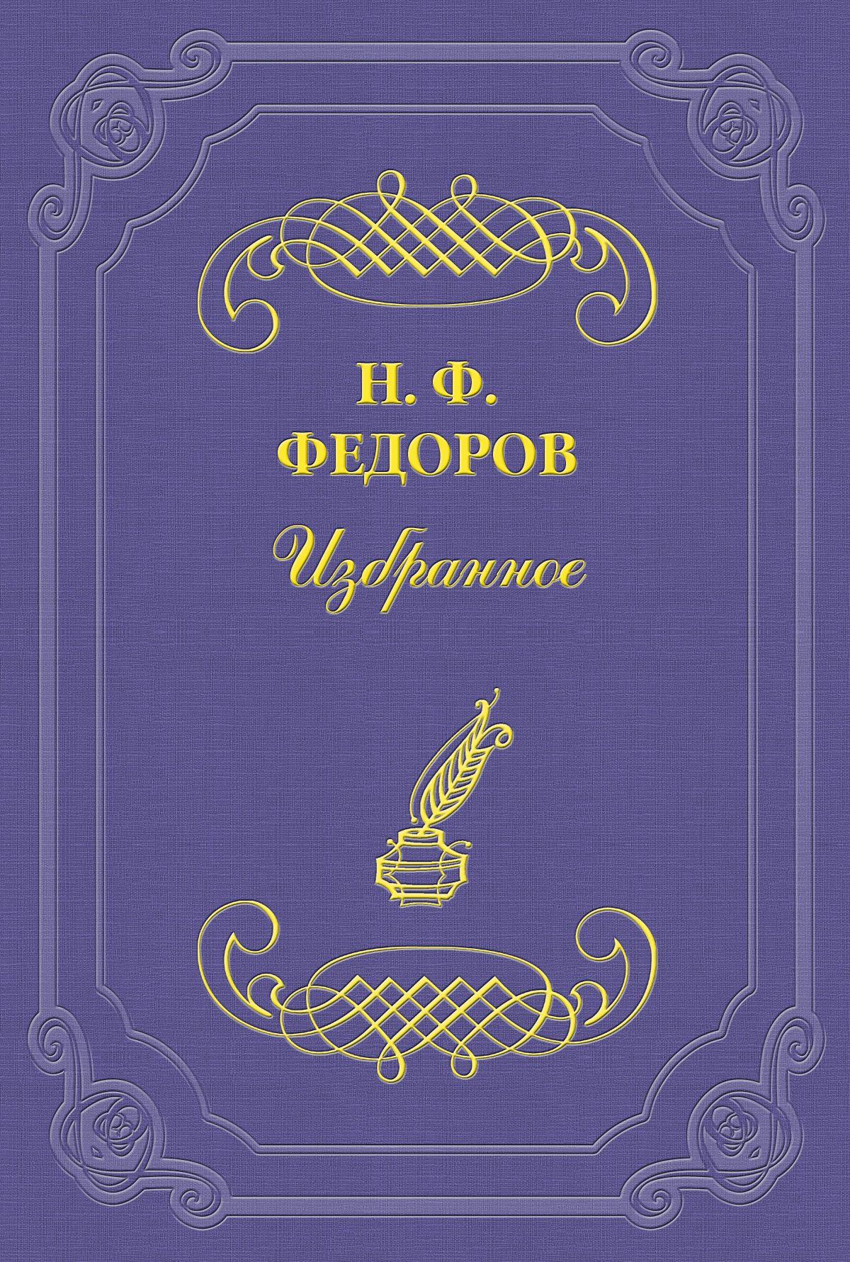 Николай Федоров О соединении двух разумов николай федоров к вопросу о двух разумах
