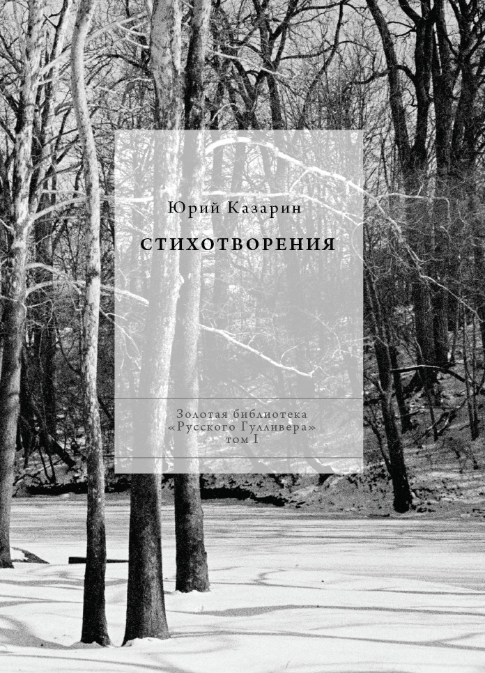 Юрий Казарин Стихотворения юрий казарин культура поэзии статьи очерки эссе