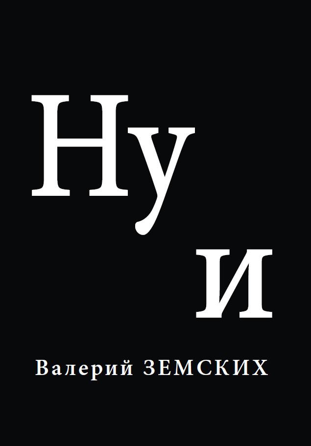 Валерий Земских Ну и валерий казаков линия листопада стихи