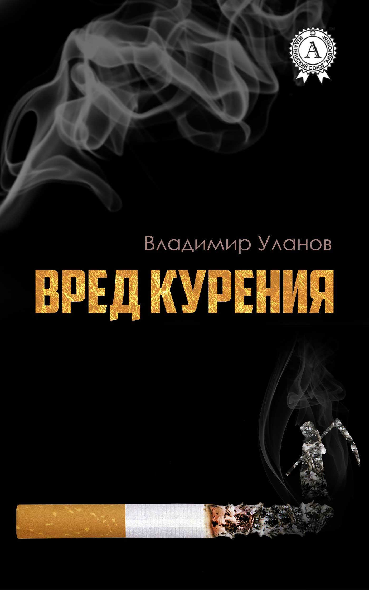 Владимир Уланов Вред курения