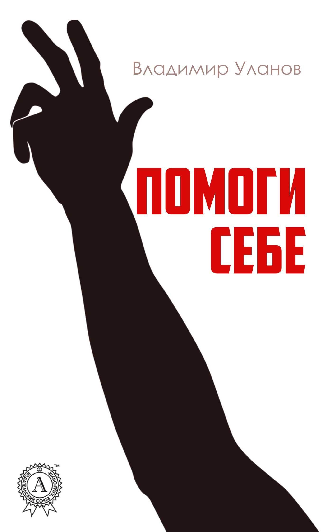 Владимир Уланов Помоги себе владимир уланов княжеский крест исторический роман