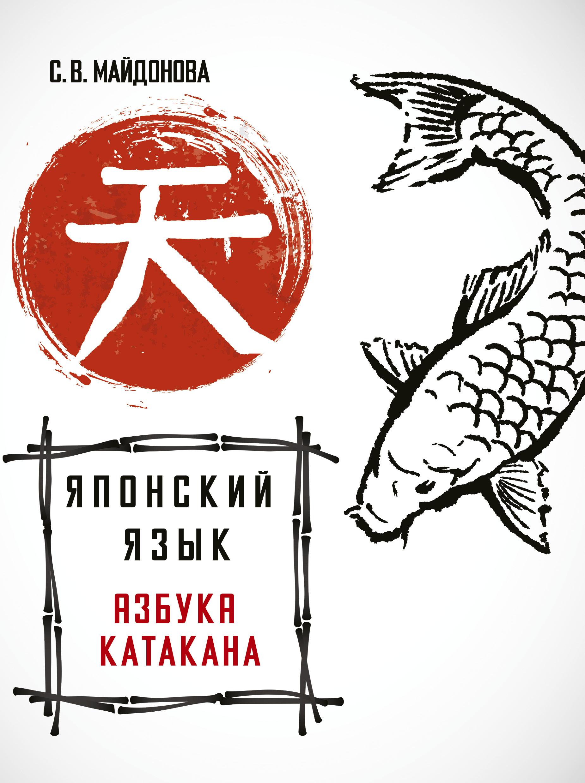 С. В. Майдонова Японский язык. Азбука катакана майдонова с японский язык азбука катакана