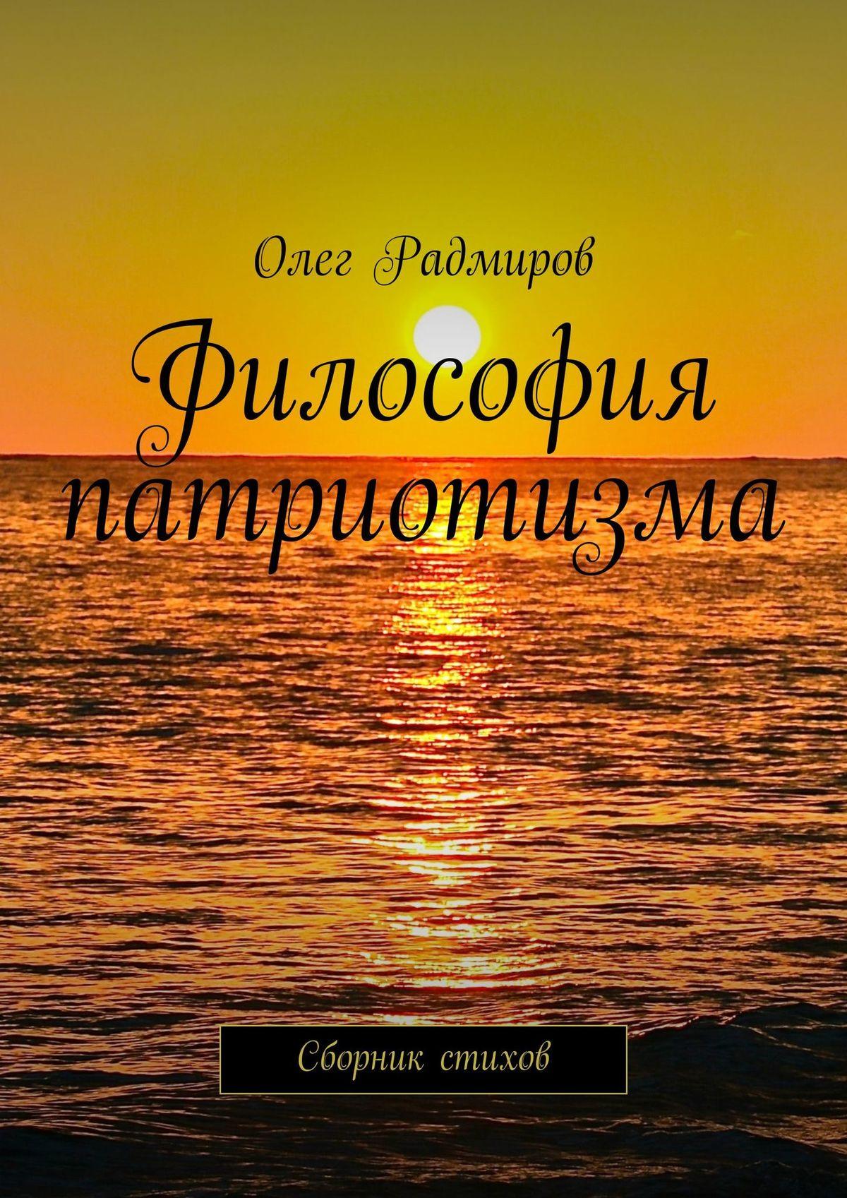 Олег Радмиров Философия патриотизма. Сборник стихов