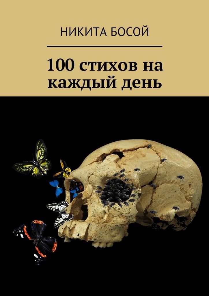 Никита Босой 100 стихов на каждый день берестов в д 100 стихов на ночь