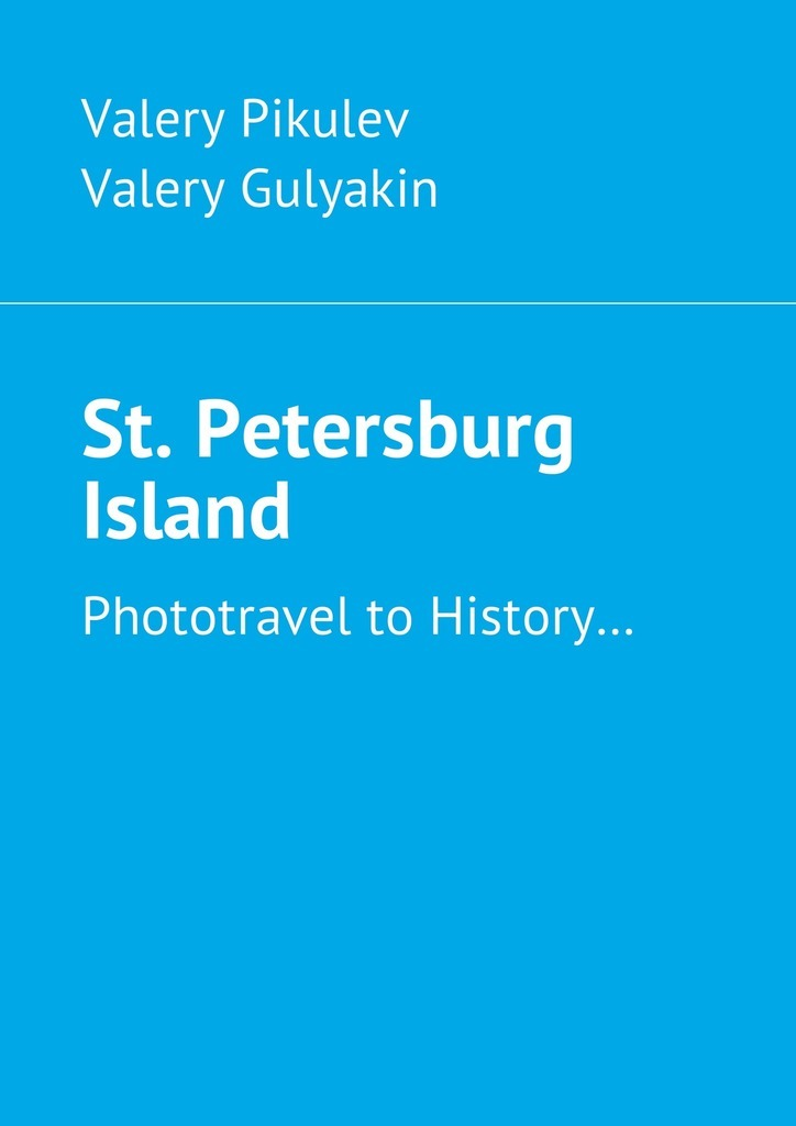 Valery Pikulev St. Petersburg Island. Phototravel to History… kilian in the city of sin