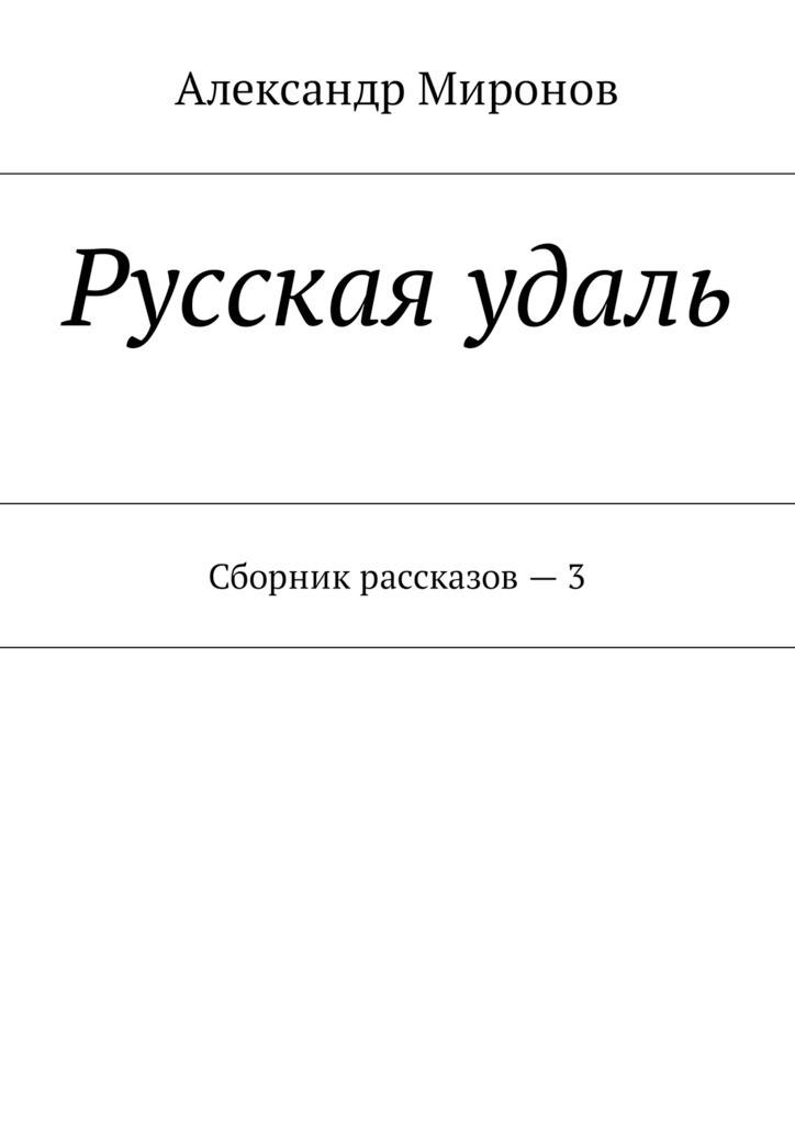 Александр Леонидович Миронов Русская удаль. Сборник рассказов – 3 цена
