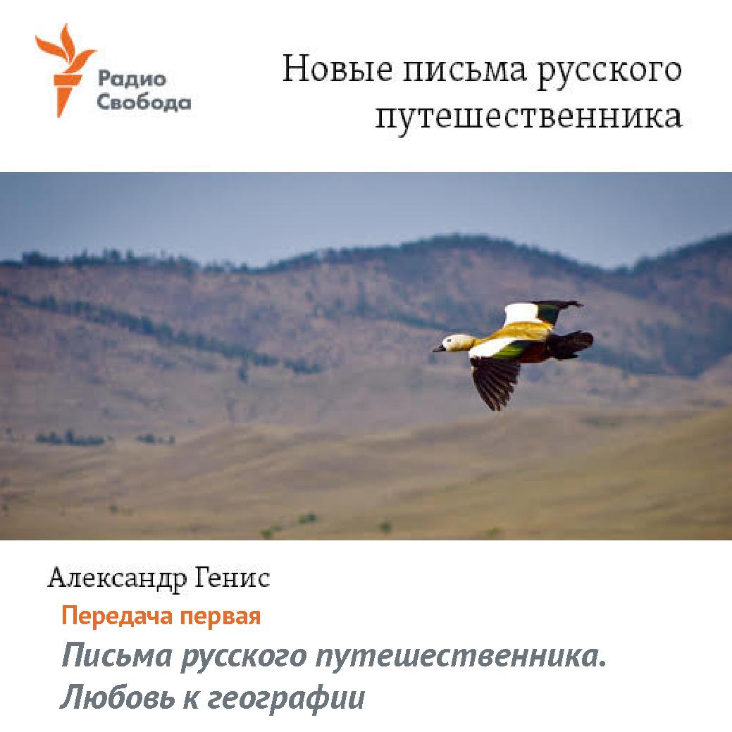Александр Генис Письма русского путешественника. Любовь к географии