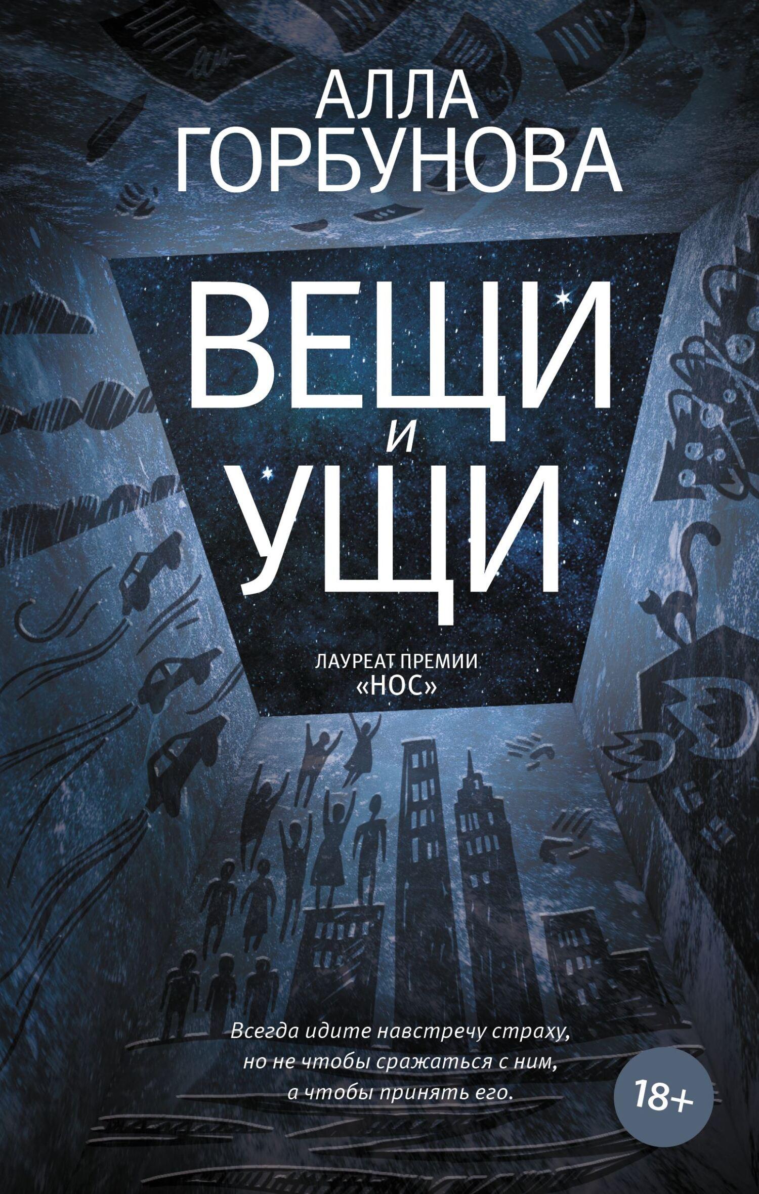 Алла Горбунова Вещи и ущи