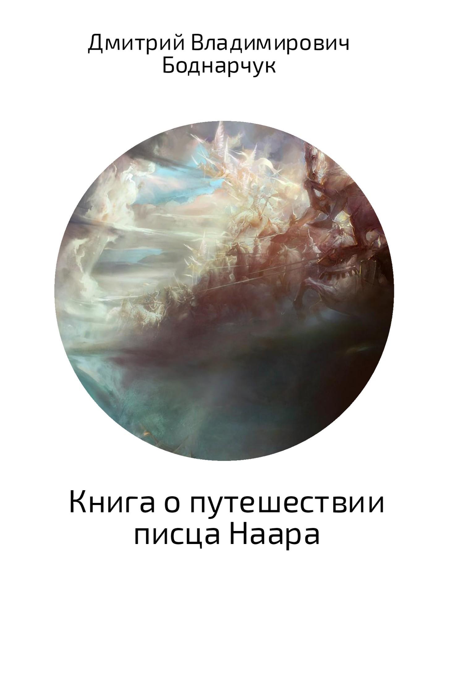Дмитрий Владимирович Боднарчук Книга о путешествии писца Наара ираклий андроников рассказывает