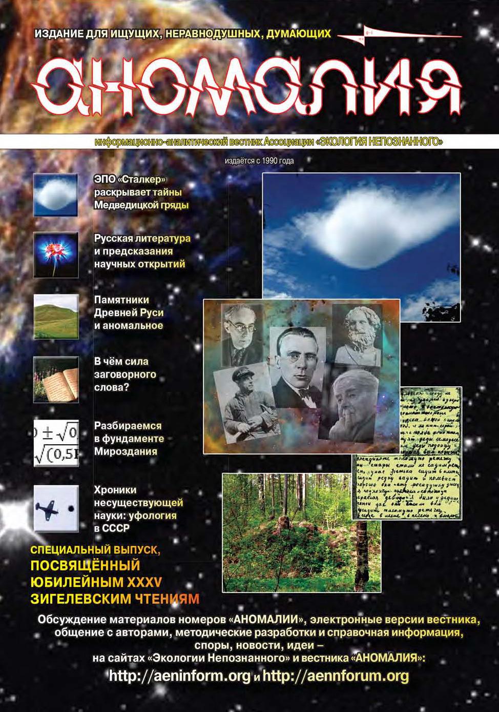 Отсутствует Журнал «Аномалия» №5 / 2009 (Специальный дополнительный выпуск, посвящённый XXXV Зигелевским чтениям и двадцатилетию Зигелевских чтений) отсутствует журнал аномалия 3 2009