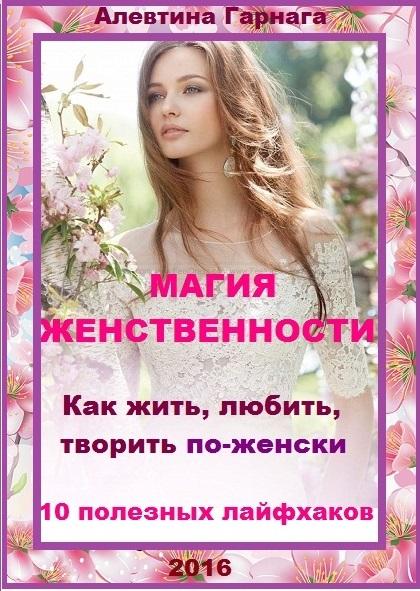 Алевтина Сергеевна Гарнага Магия женственности. Как жить, любить, творить по-женски. 10 полезных лайфхаков. труси женски
