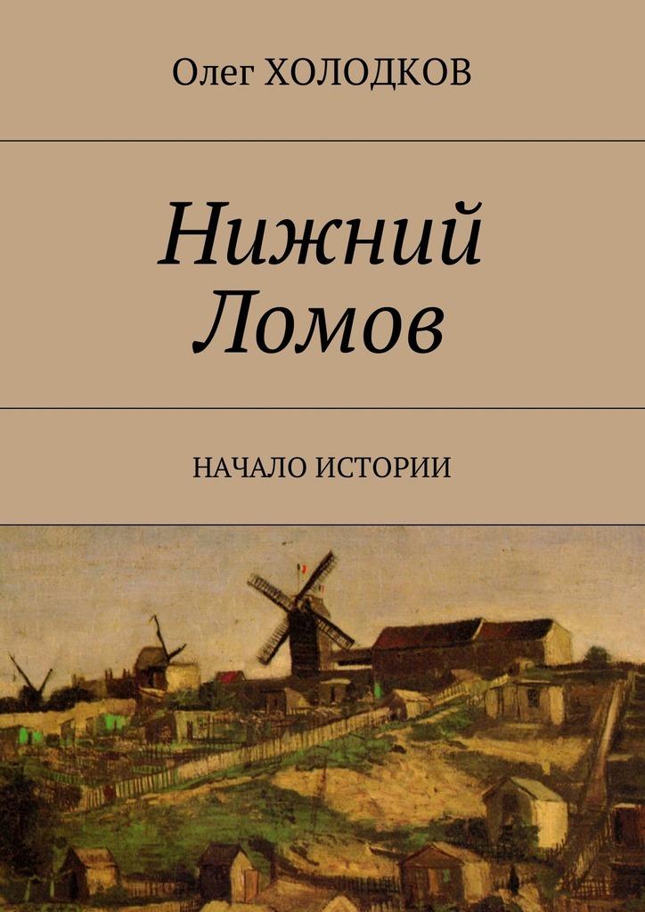 Олег Холодков Ломов. Начало истории