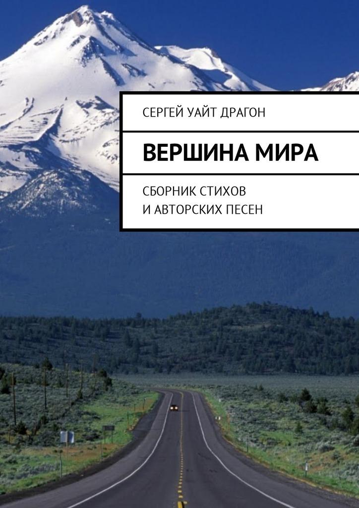 Сергей Уайт Драгон Вершинамира. Сборник стихов иавторских песен