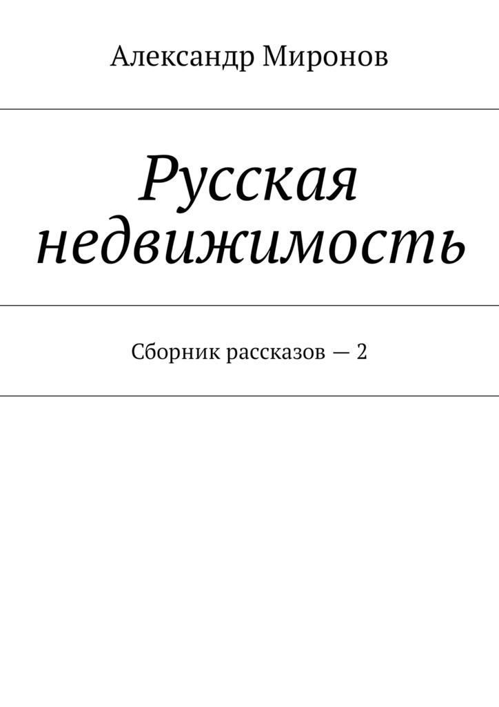 Александр Леонидович Миронов Русская недвижимость. Сборник рассказов – 2 цена