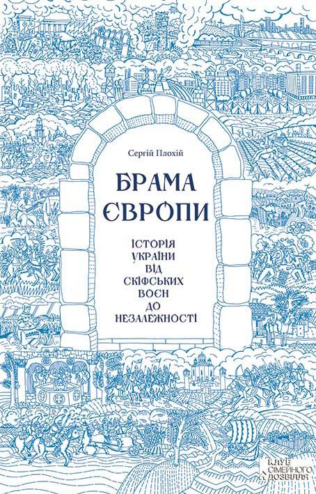 Сергій Плохій Брама Європи. Історія України від скіфських воєн до незалежності