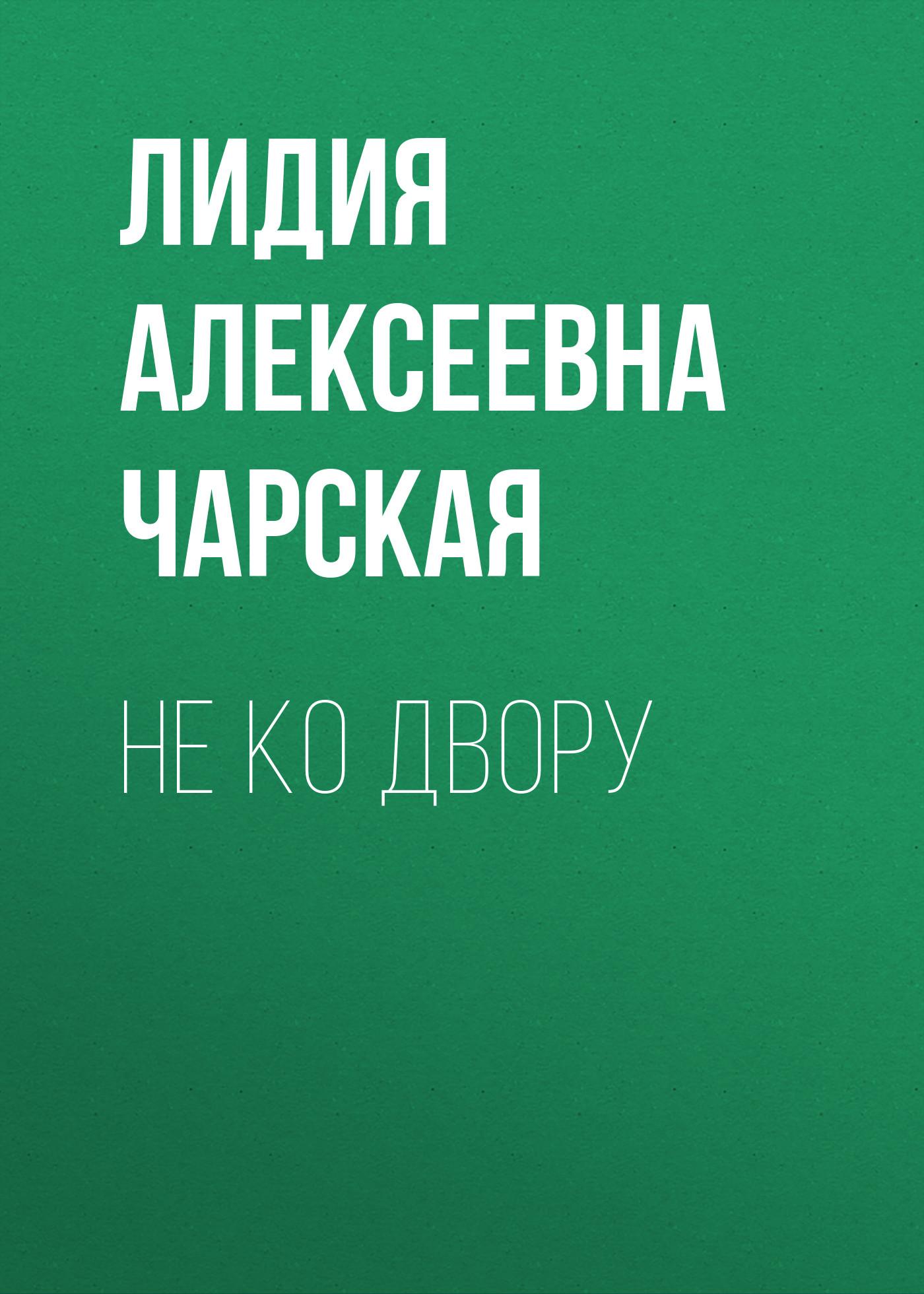 Лидия Чарская Не ко двору