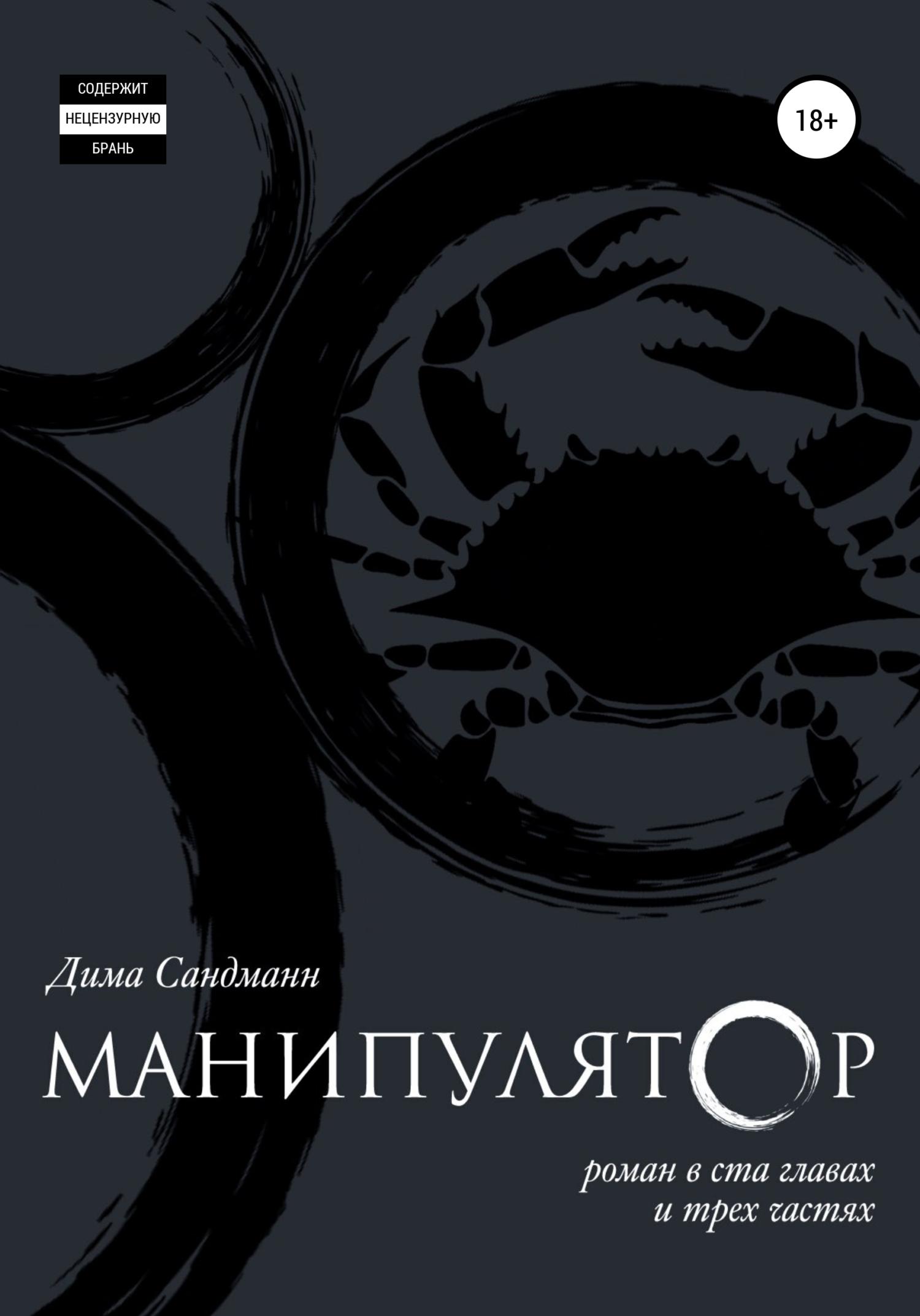 Дима Сандманн Манипулятор. Глава 055 дима сандманн манипулятор глава 045