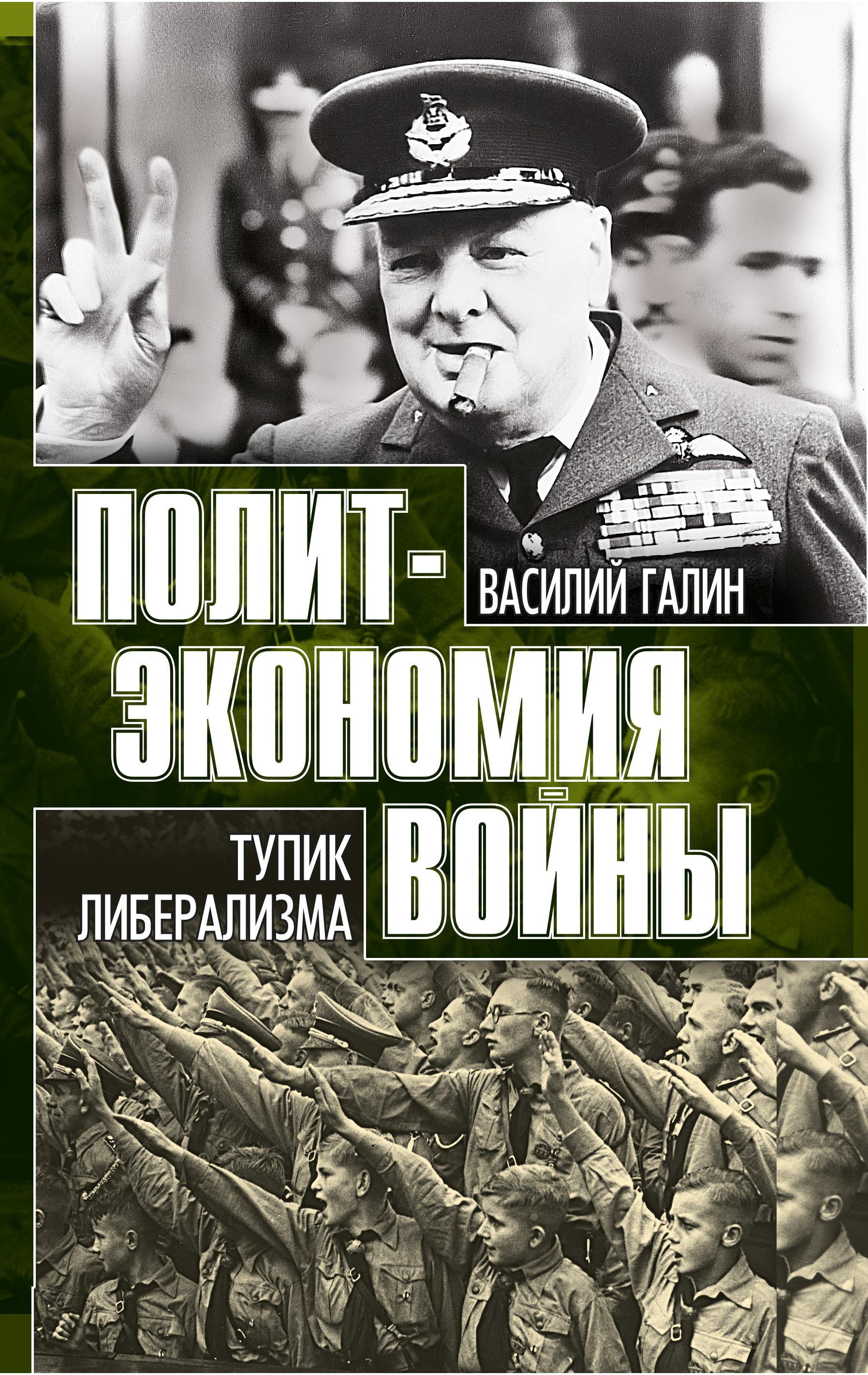 фото обложки издания Тупик либерализма. Как начинаются войны