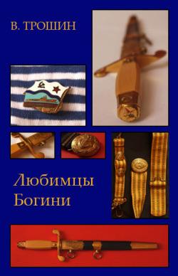 Владимир Трошин Любимцы Богини