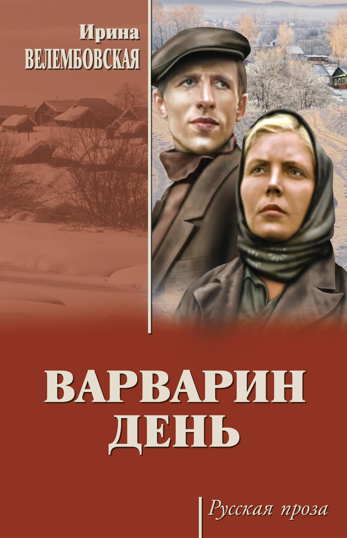 купить Ирина Велембовская Варварин день (сборник) по цене 169 рублей