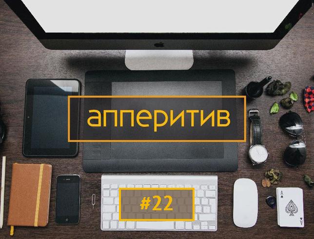 Леонид Боголюбов Мобильная разработка с AppTractor #22