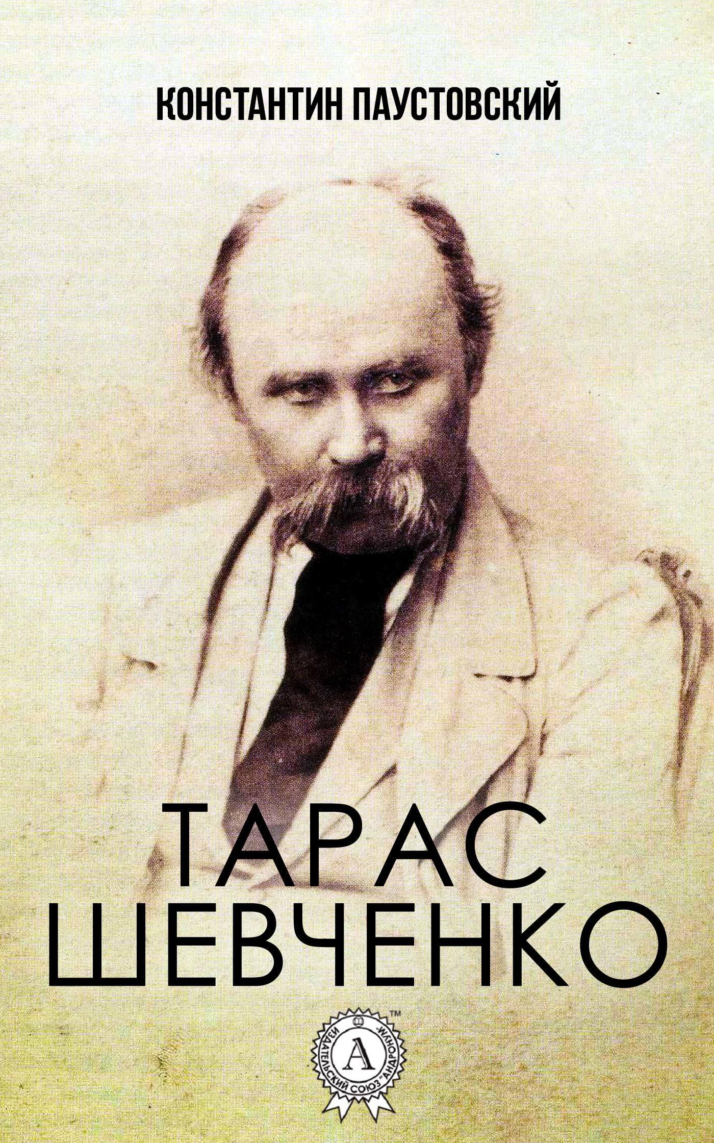 Константин Паустовский Тарас