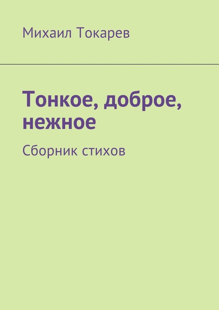Михаил Токарев Тонкое, доброе, нежное. Сборник стихов гоголь н в ревизор