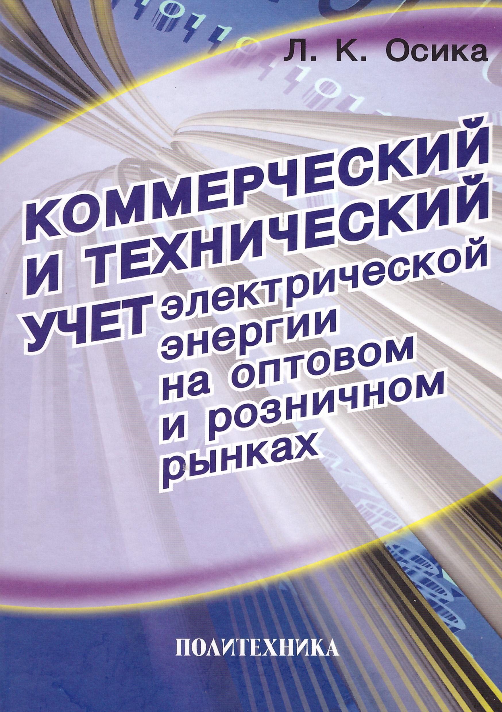 Л. К. Осика Коммерческий и технический учет электрической энергии на оптовом и розничном рынках. Теория и практические рекомендации