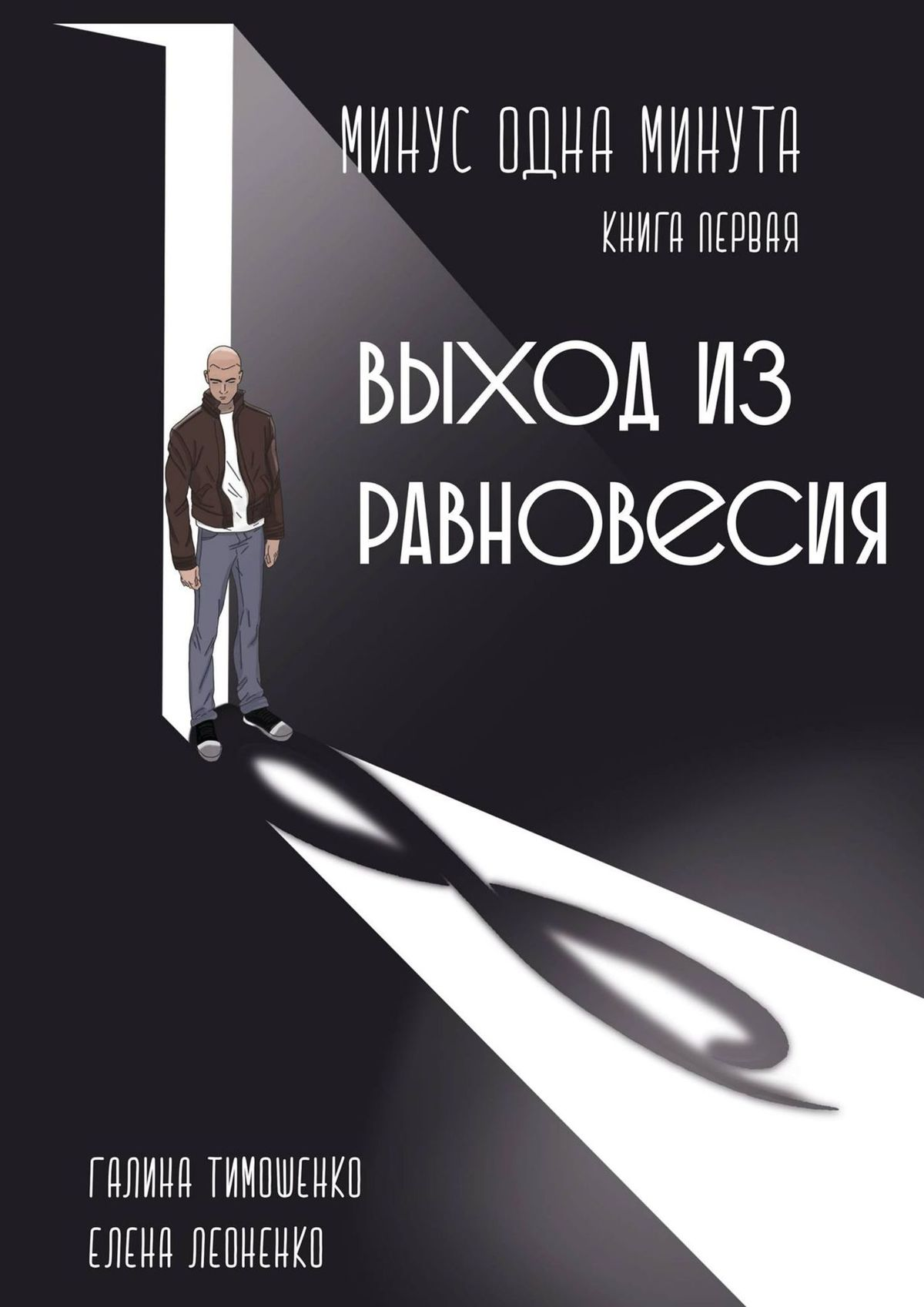 цены Галина Тимошенко Минус одна минута. Книга первая. Выход из равновесия