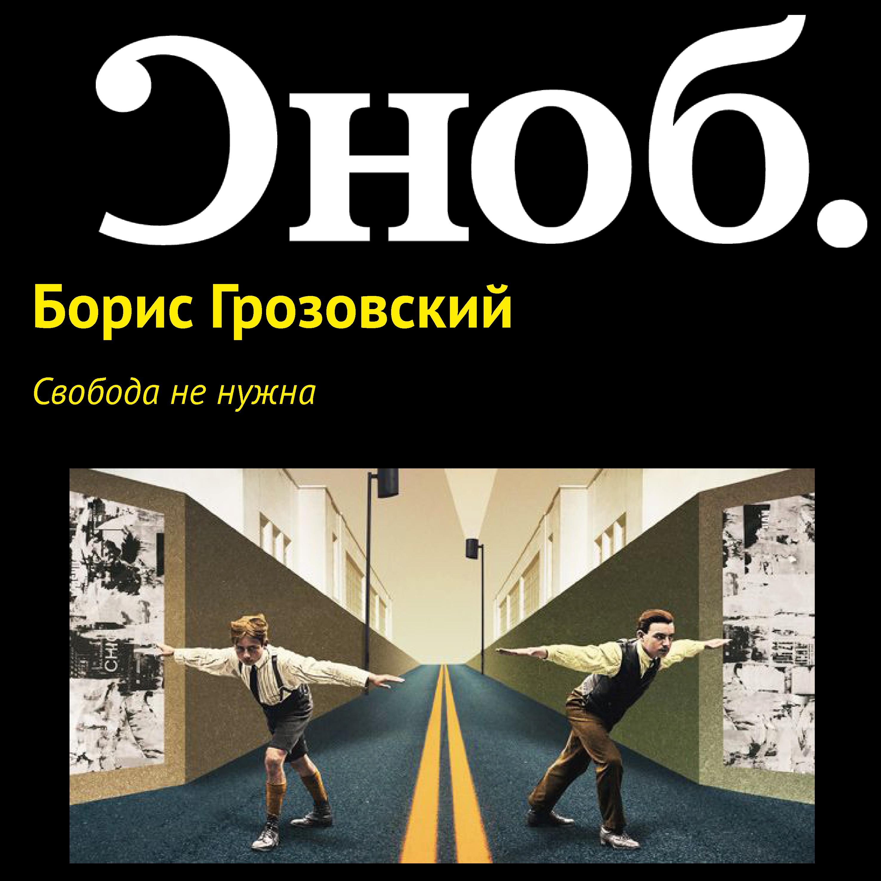 Борис Грозовский Свобода не нужна спортбокс как оплатить трансляцию