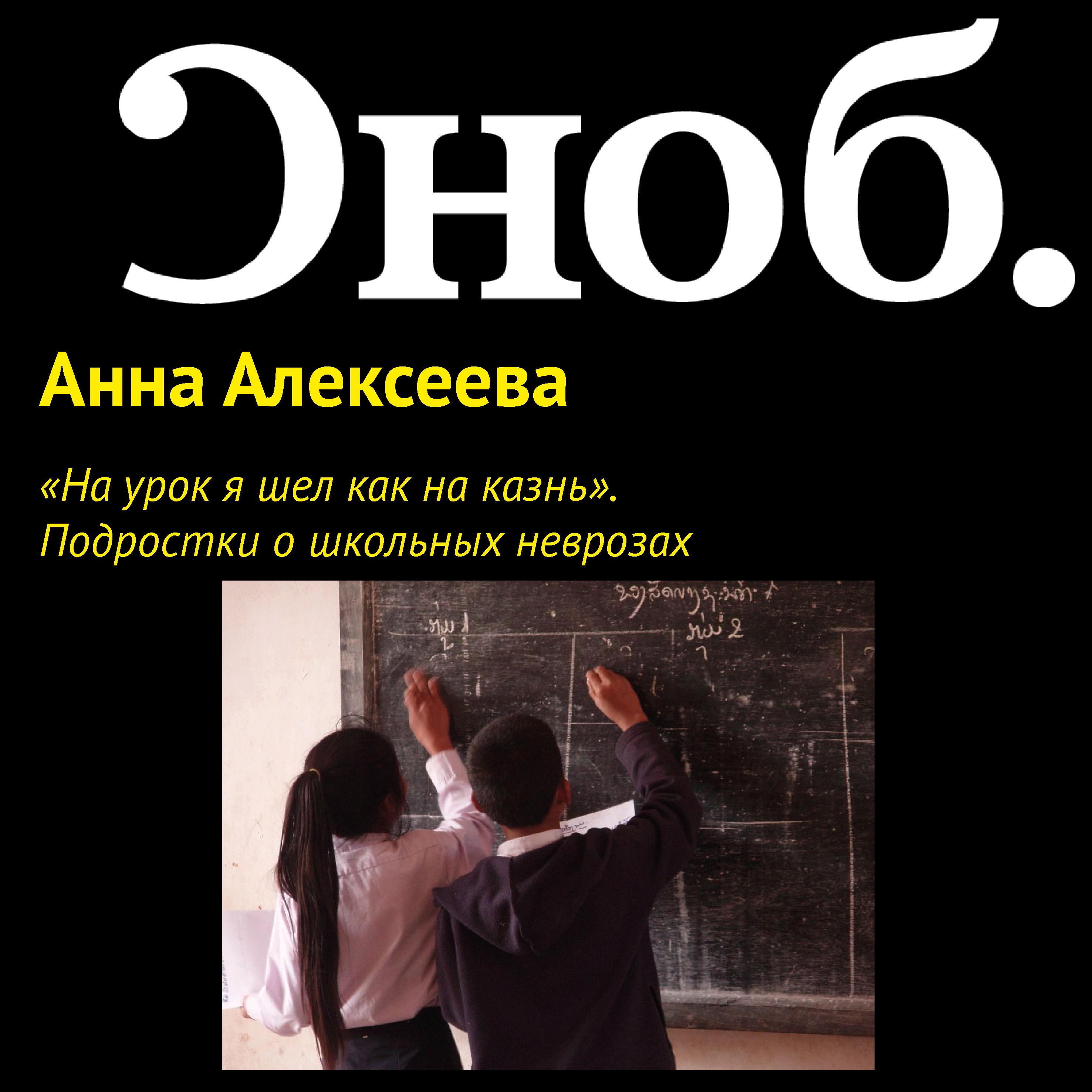 Анна Алексеева «На урок я шел как на казнь». Подростки о школьных неврозах
