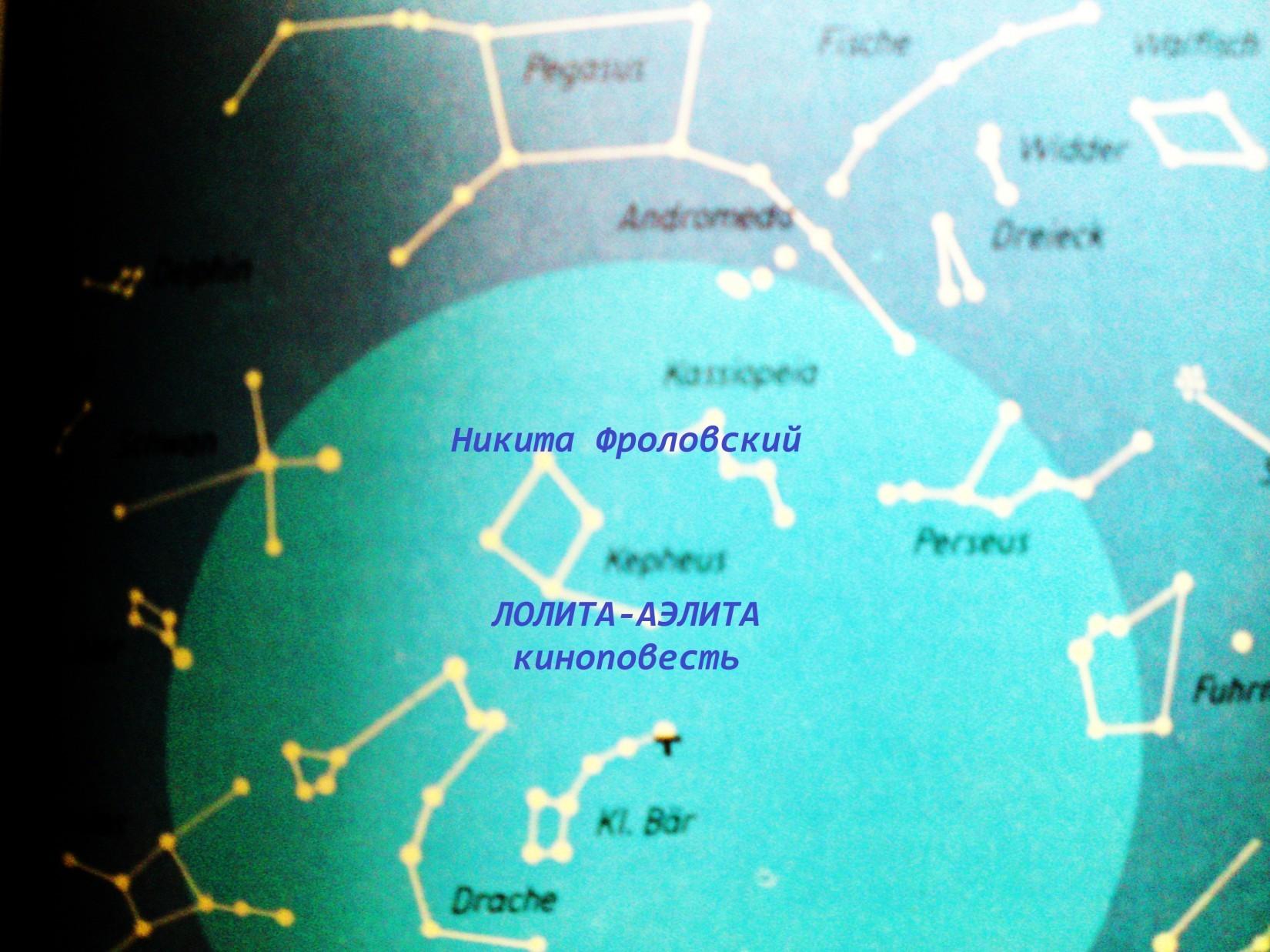 Никита Фроловский Лолита-Аэлита мюриэль зюрхер земляне инструкция по применению руководство для инопланетян как выжить среди людей