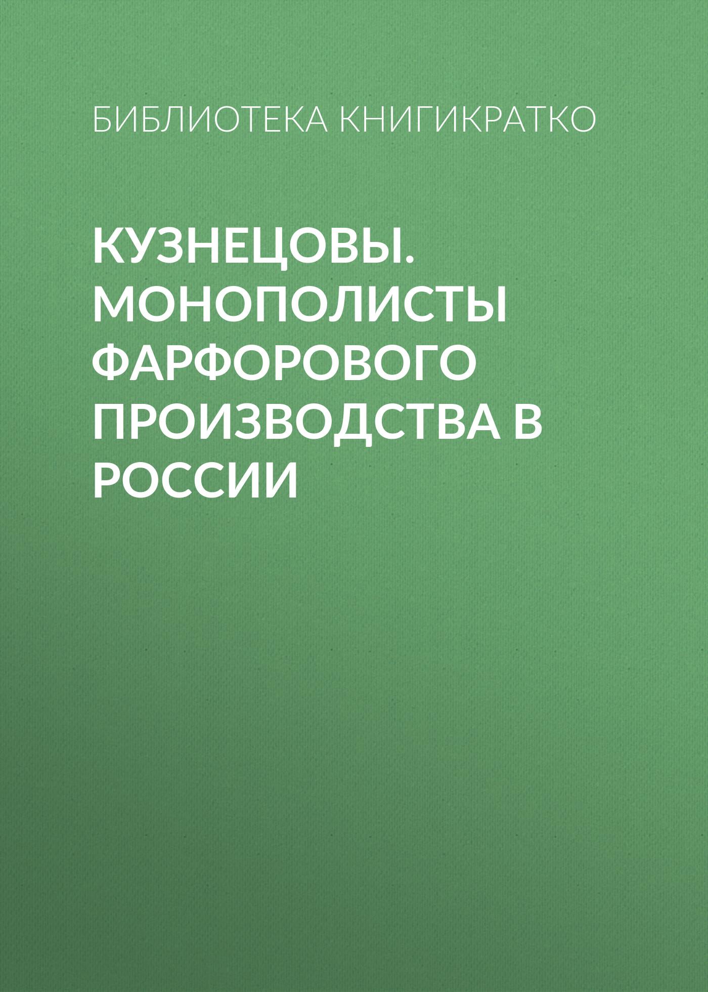 все цены на Библиотека КнигиКратко Кузнецовы. Монополисты фарфорового производства в России