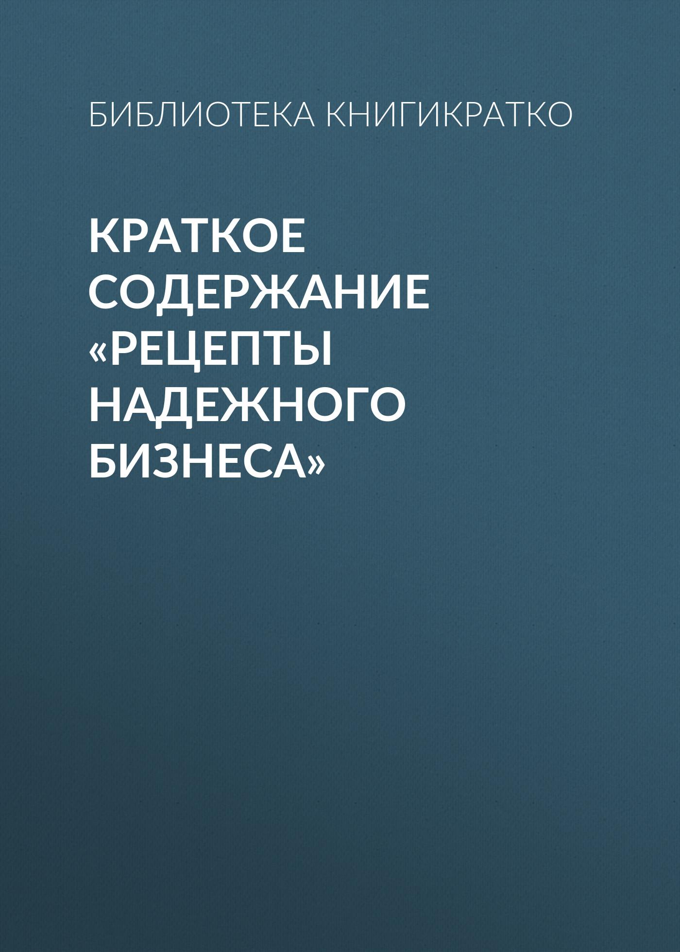 Библиотека КнигиКратко Краткое содержание «Рецепты надежного бизнеса» grovana часы grovana 4556 1158 коллекция dressline