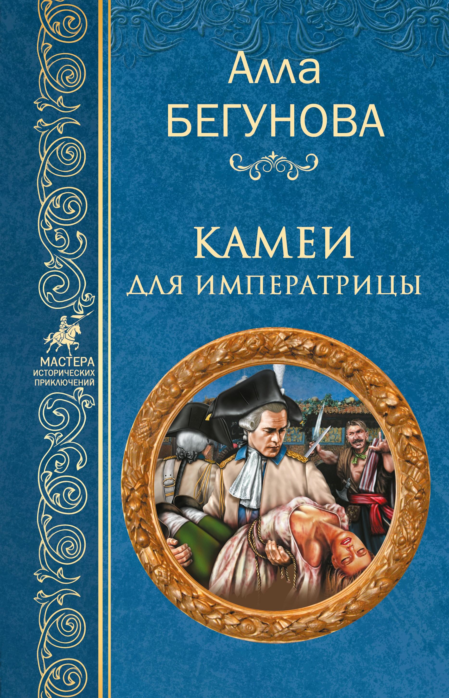 цена на Алла Бегунова Камеи для императрицы