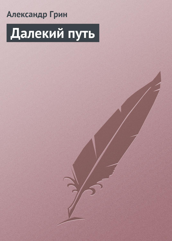 Александр Грин Далекий путь александр прозоров дальний поход
