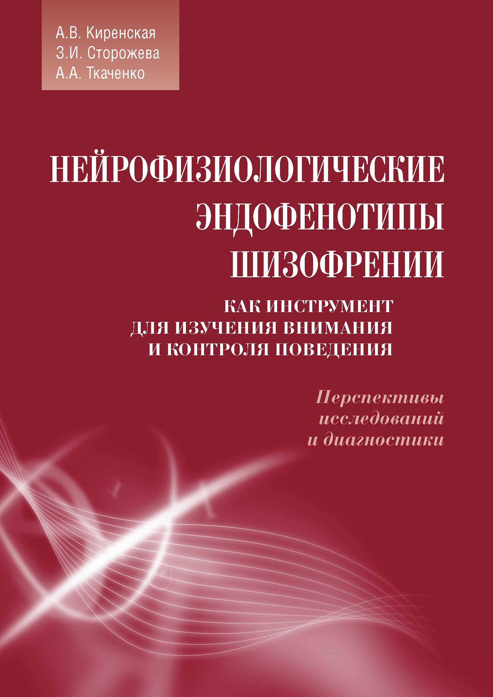А. А. Ткаченко Нейрофизиологические эндофенотипы шизофрении как инструмент для изучения внимания и контроля поведения. Перспективы исследований и диагностики