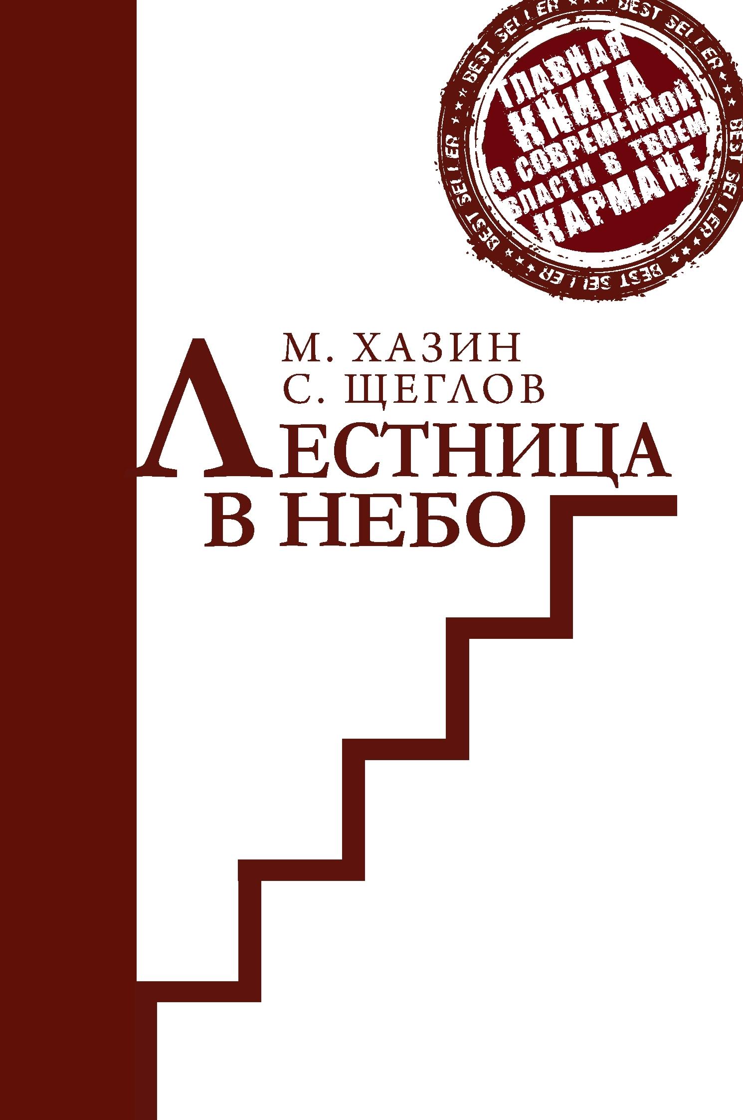Сергей Щеглов Лестница в небо. Краткая версия хазин м л лестница в небо краткая версия