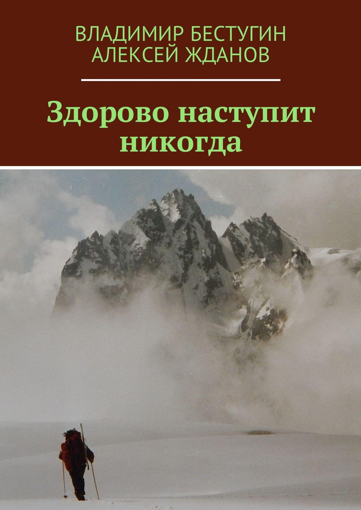 Владимир Бестугин Здорово наступит никогда моннако путевку