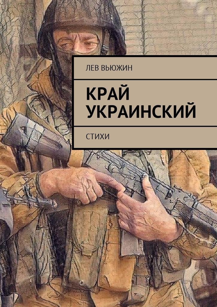 Лев Вьюжин Край украинский. Стихи камень минеральный для хомяков beeztees 825850