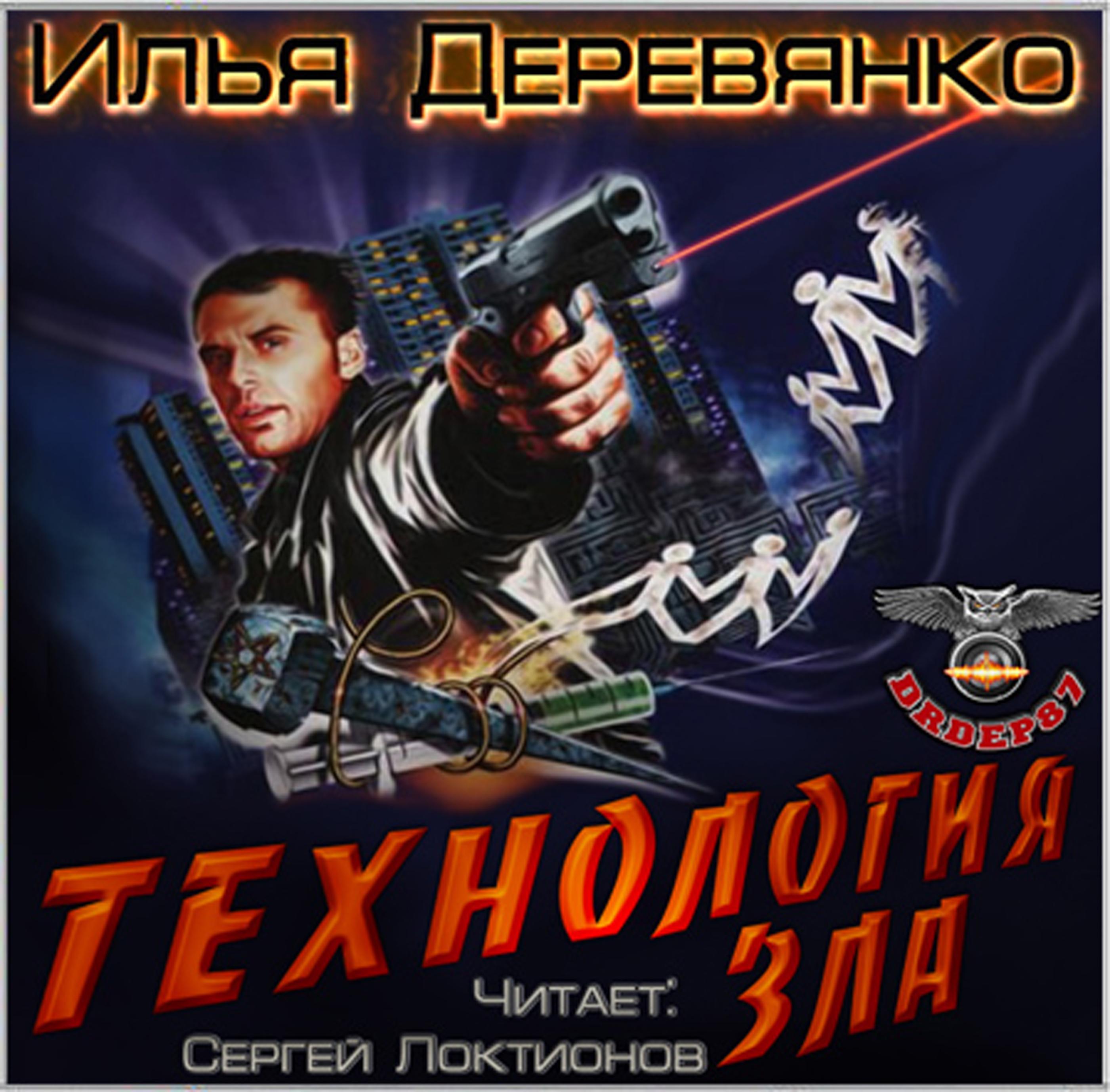 Илья Деревянко Технология зла илья деревянко кровь и честь сборник