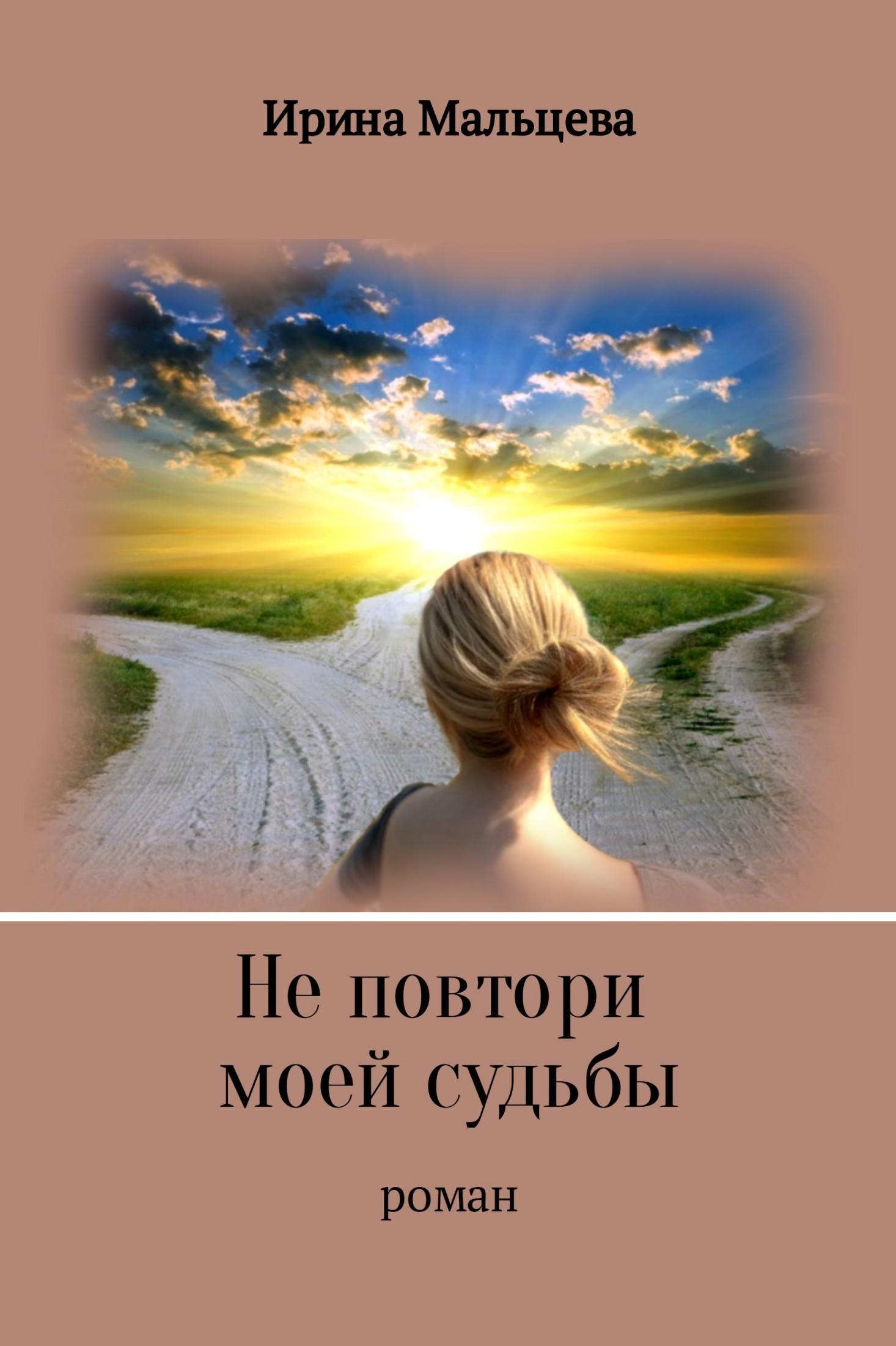 Фото - Ирина Николаевна Мальцева Не повтори моей судьбы ирина николаевна юсупова научи себя любви…