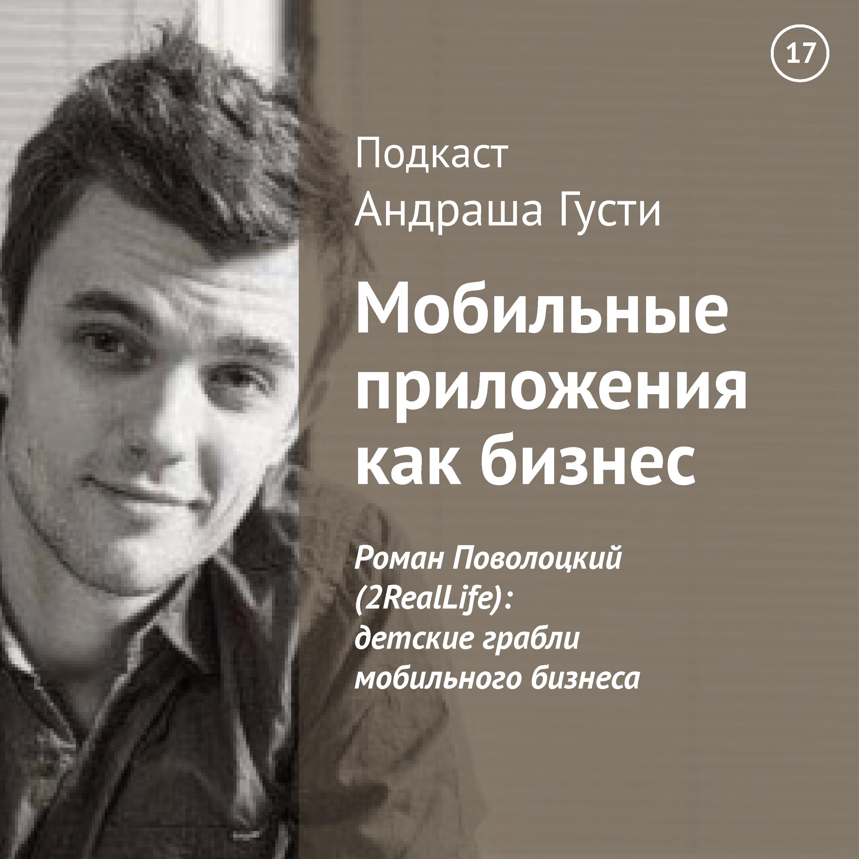 Андраш Густи Роман Поволоцкий (2RealLife): детские грабли мобильного бизнеса