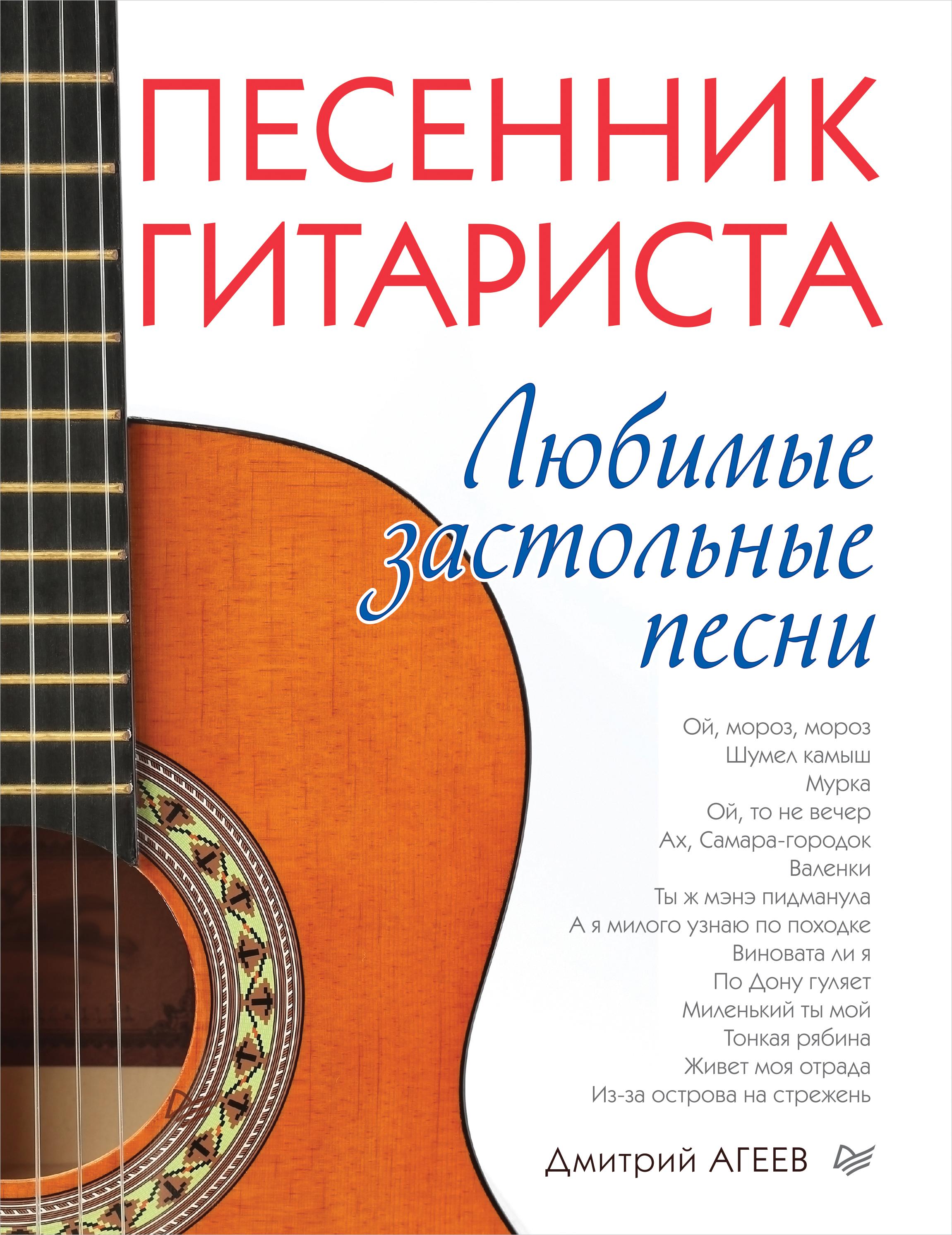 Дмитрий Агеев Песенник гитариста. Любимые застольные песни самые популярные русские народные песни и романсы под гитару для тех кто знает и не знает ноты