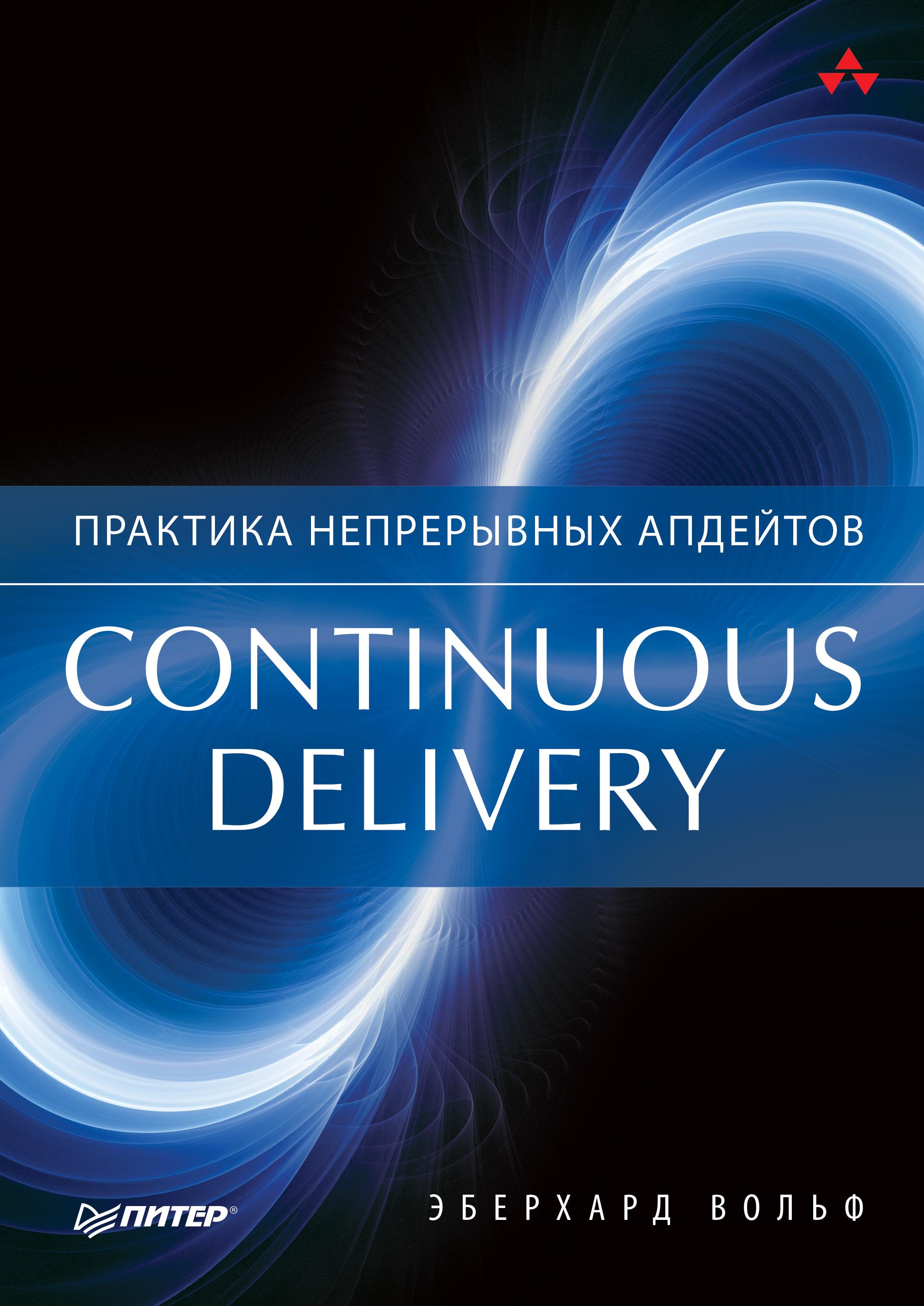 Эберхард Вольф Continuous delivery. Практика непрерывных апдейтов д е намиот инструменты нагрузочного тестирования