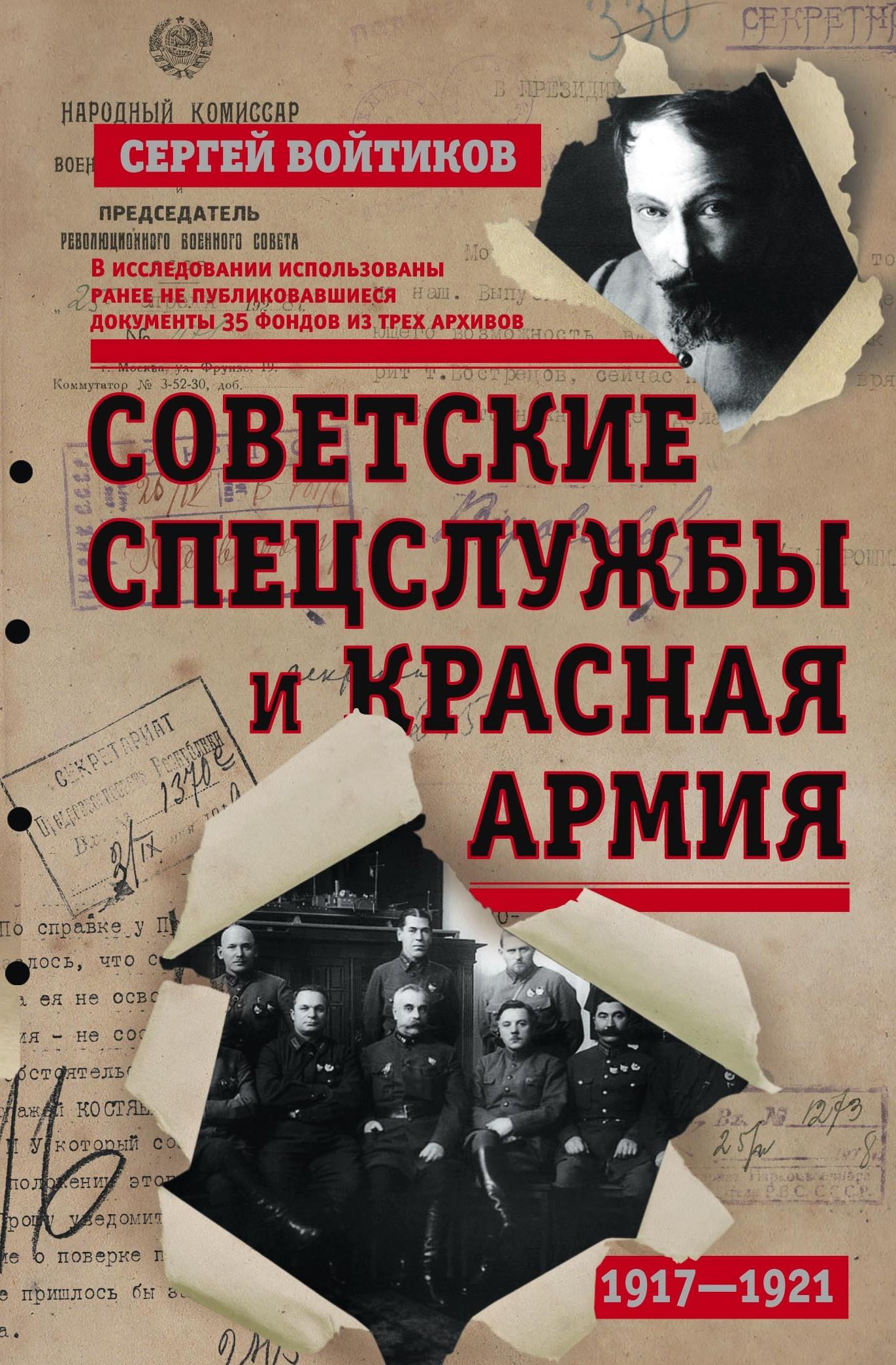 Сергей Войтиков Советские спецслужбы и Красная армия войтиков с советские спецслужбы и красная армия 1917 1921