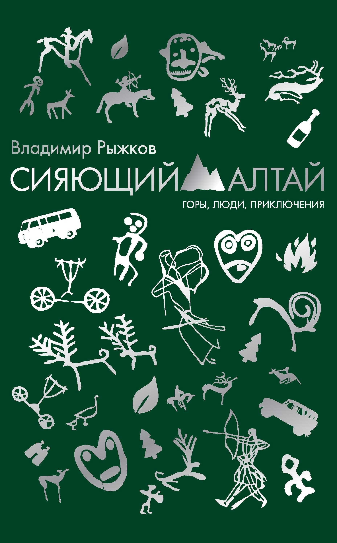Владимир Рыжков Сияющий Алтай. Горы, люди, приключения рыжков в сияющий алтай горы люди приключения