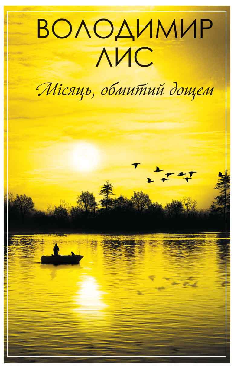 Володимир Лис Місяць, обмитий дощем (збірник) брекке й царствие благодати